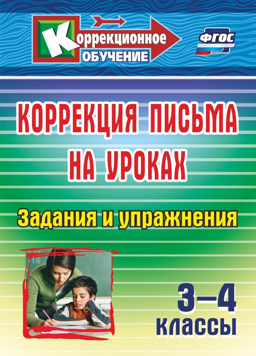 Коррекция письма на уроках. 3-4 классы: задания и упражнения   Зубарева Лидия Валентиновна  #1
