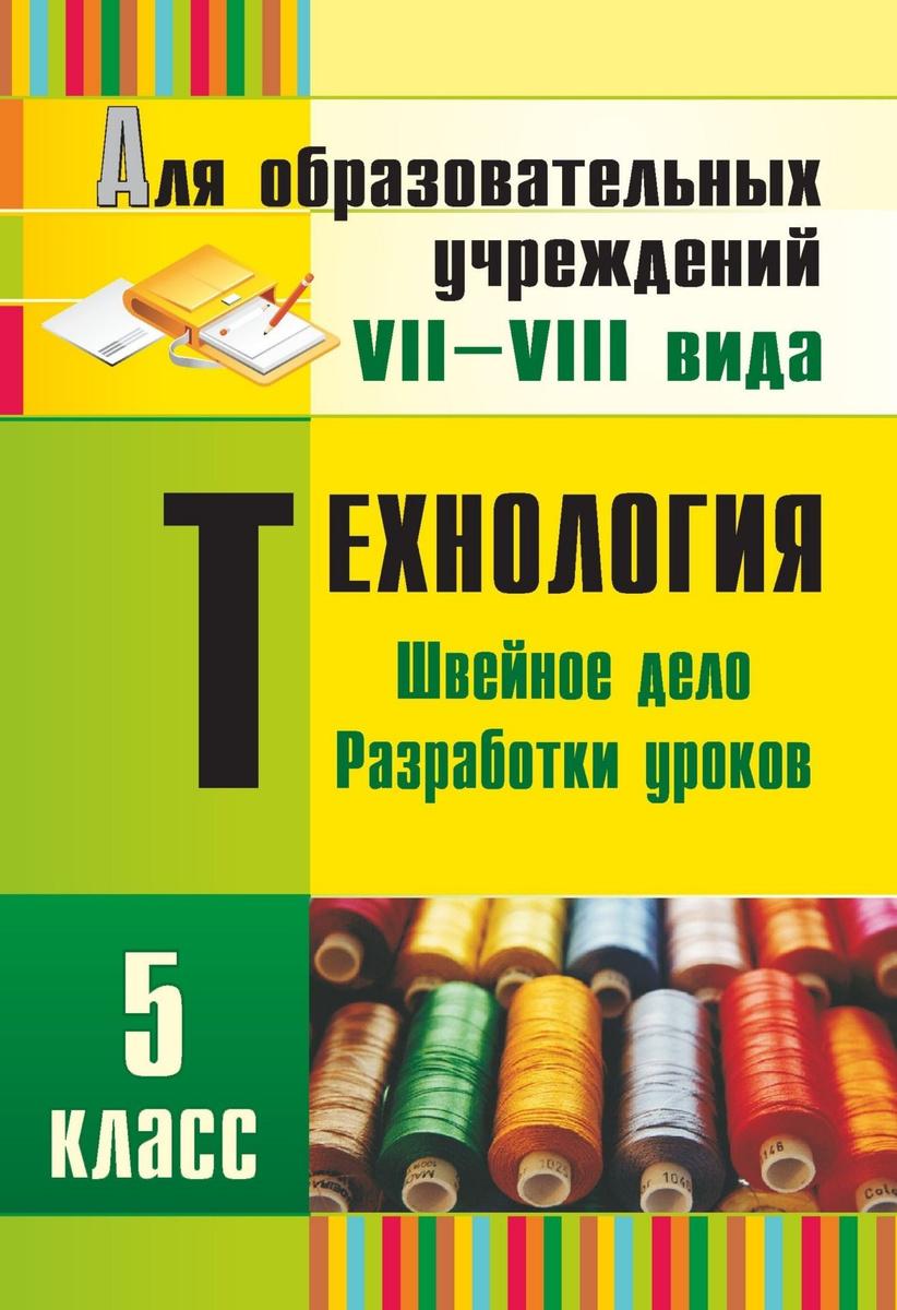 Технология. 5 класс. Швейное дело: разработки уроков | Боброва Лариса Витальевна  #1