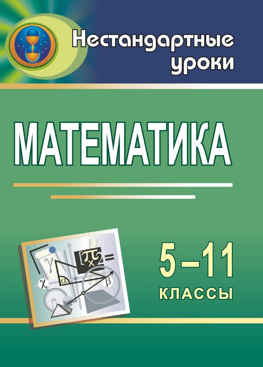 Математика. 5-11 кл. Игры на уроках | Барышникова Наталия Владимировна  #1