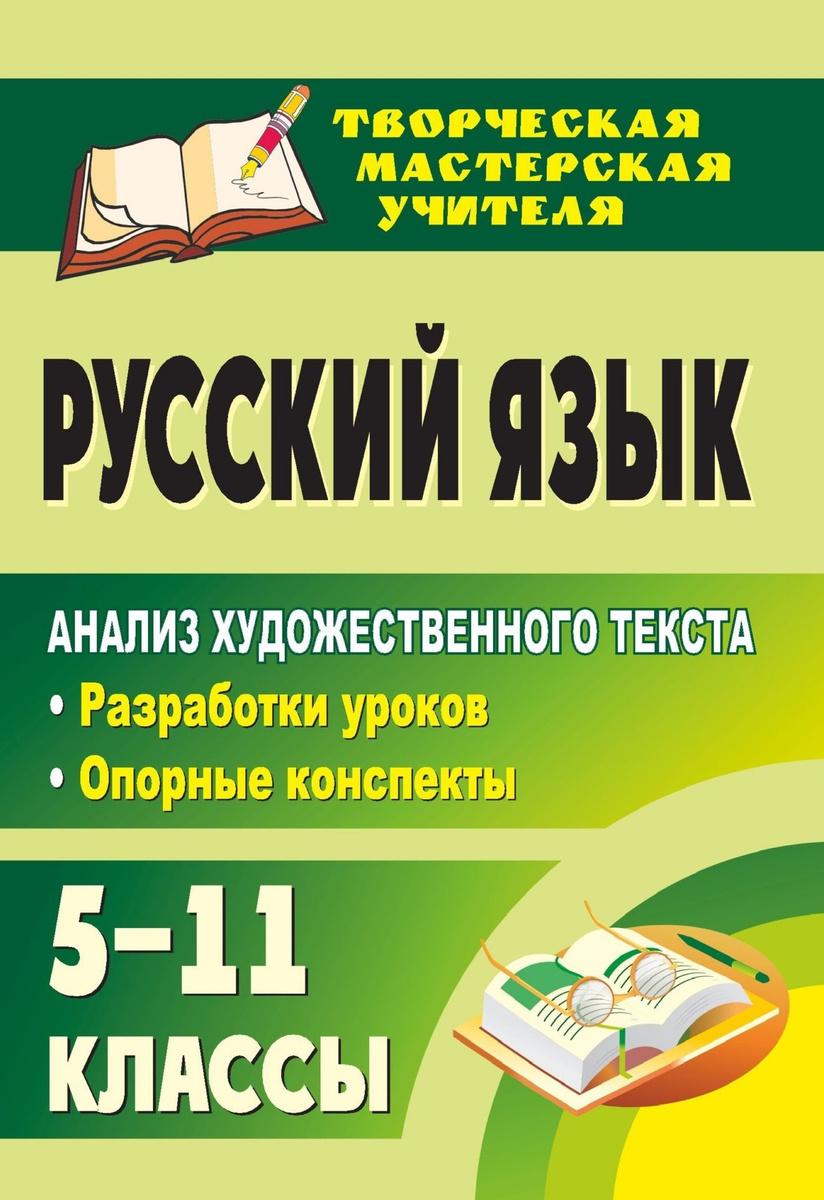 Русский язык. 5-11 классы. Анализ художественного текста: разработки уроков, опорные конспекты  #1