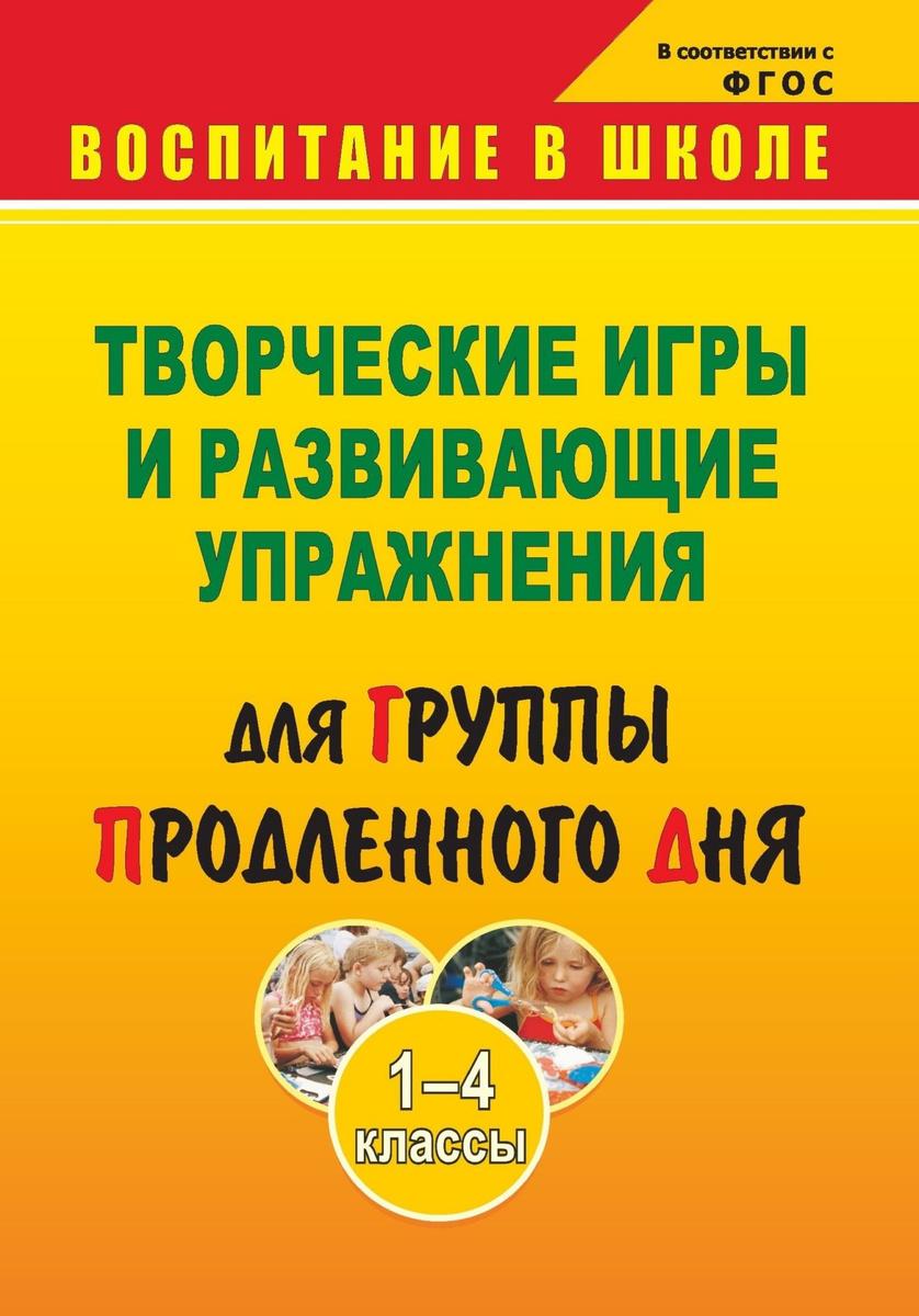 Творческие игры и развивающие упражнения для группы продленного дня. 1-4 классы   Мищенкова Людмила Владимировна #1