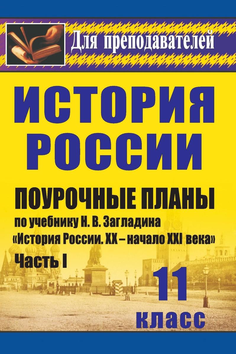 История. 11 класс: поурочные планы по учебнику Н. В. Загладина, С. И. Козленко, С. Т. Минакова, Ю. А. #1
