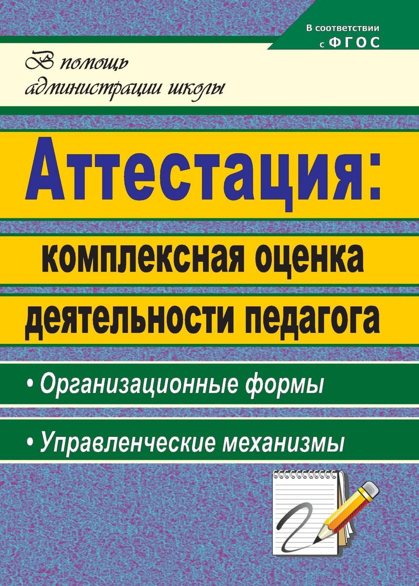 Аттестация. Комплексная оценка деятельности педагога . Организационные формы, управленческие механизмы #1