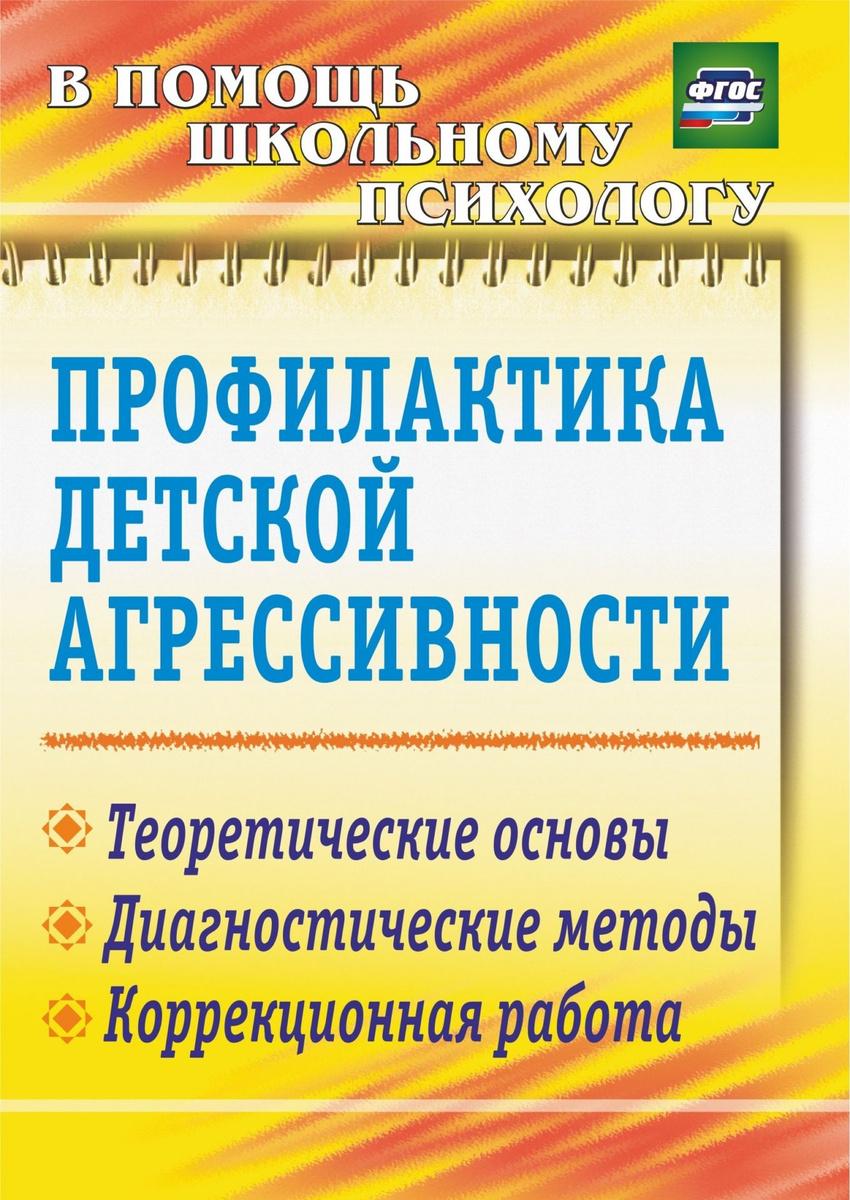 Профилактика детской агрессивности: теоретические основы, диагностические методы, коррекционная работа #1