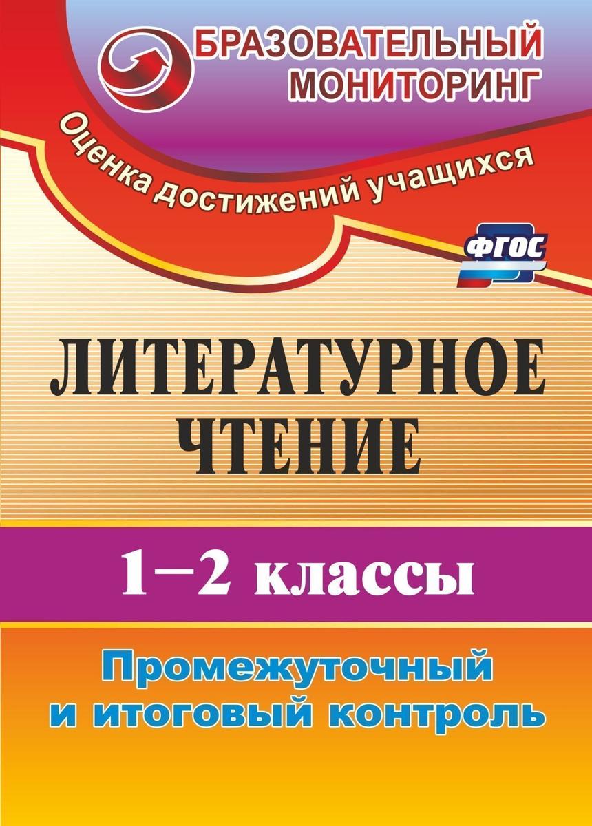 Литературное чтение. 1-2 классы: промежуточный и итоговый контроль | Зайцева Ольга Борисовна  #1