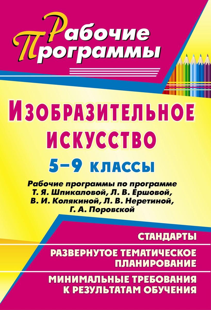 Изобразительное искусство. 5-9 класс. Рабочие программы по программе Т. Я. Шпикаловой, Л. В. Ершовой, #1