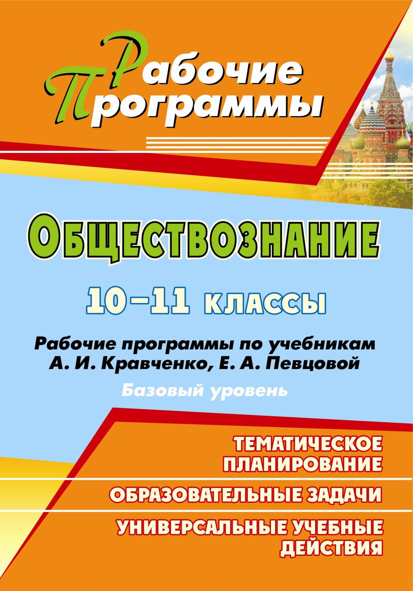 Обществознание. 10-11 классы: рабочие программы по учебникам А. И. Кравченко, Е. А. Певцовой | Черноиванова #1