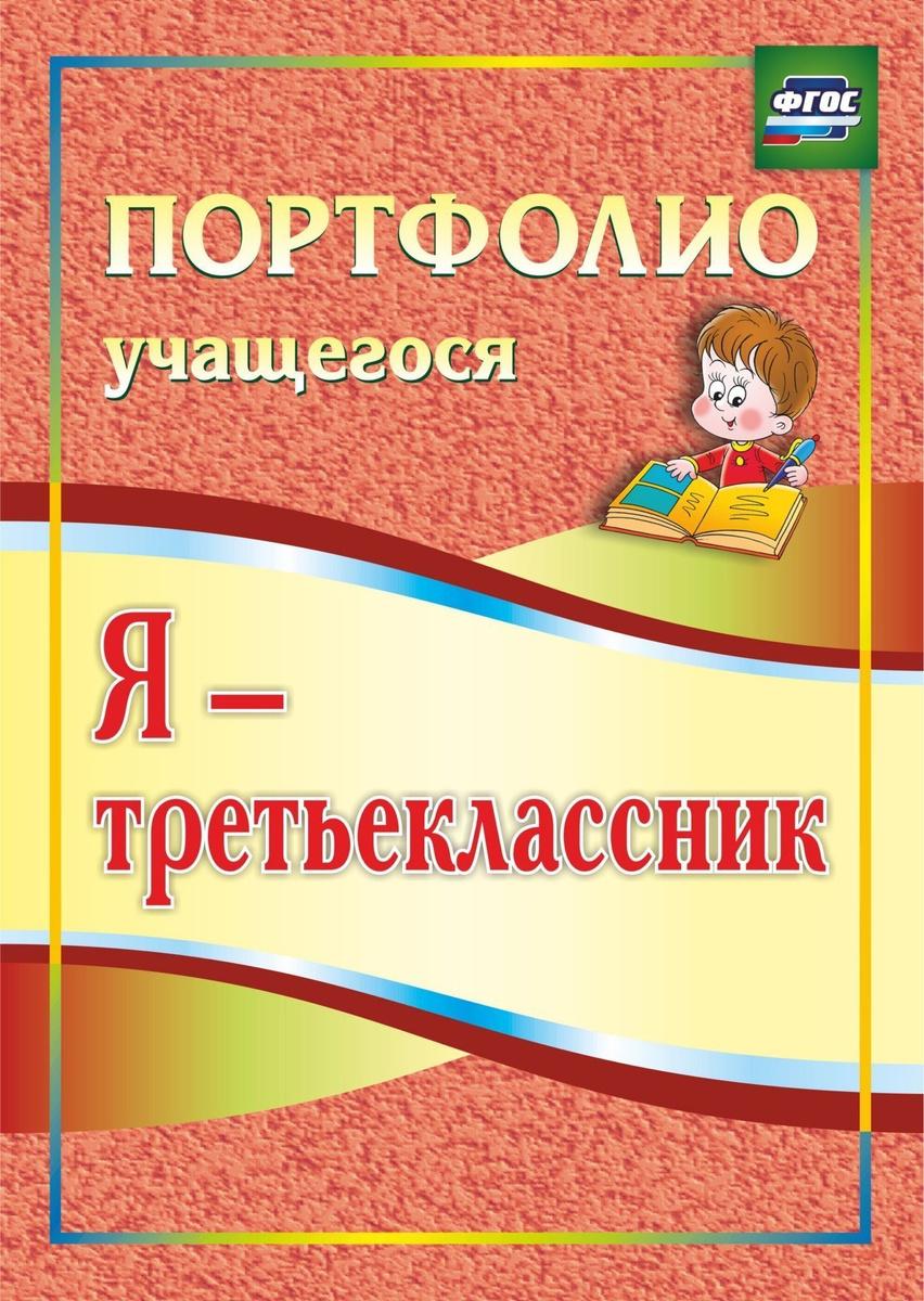 Я - третьеклассник: портфолио учащегося | Осетинская Ольга Владимировна  #1