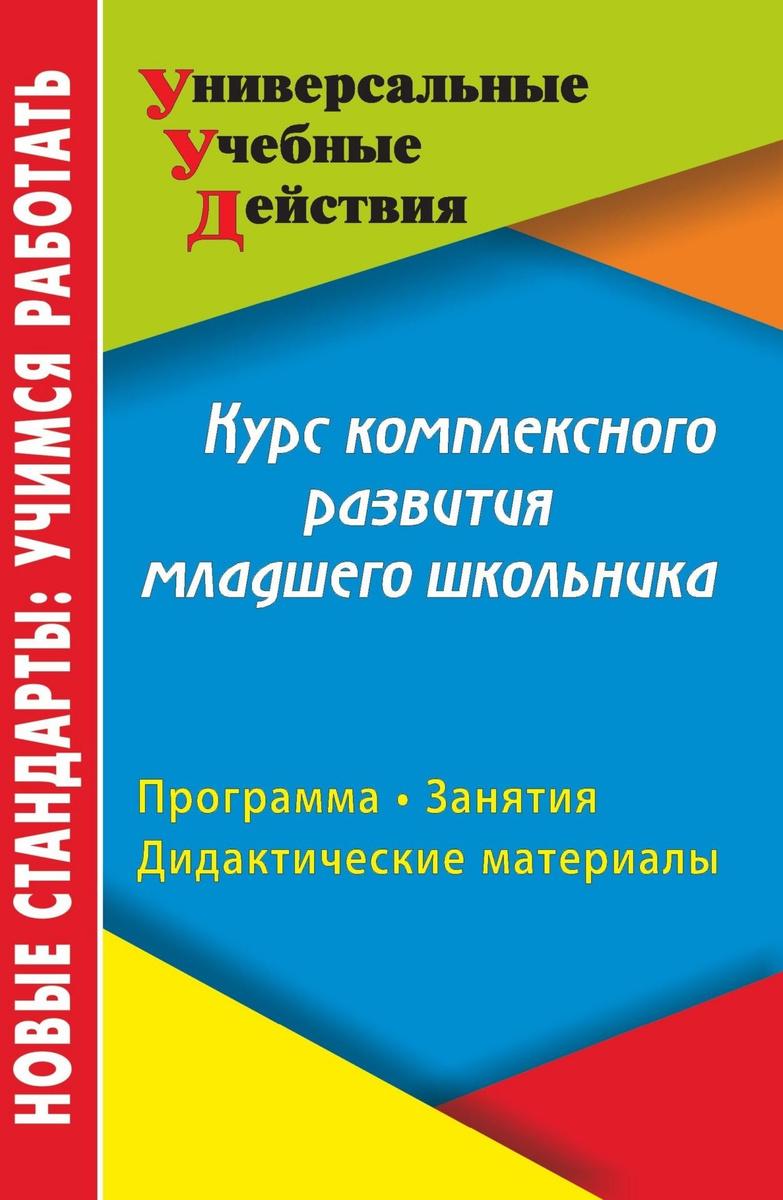 Курс комплексного развития младшего школьника: программа, занятия, дидактические материалы | Карандашев #1