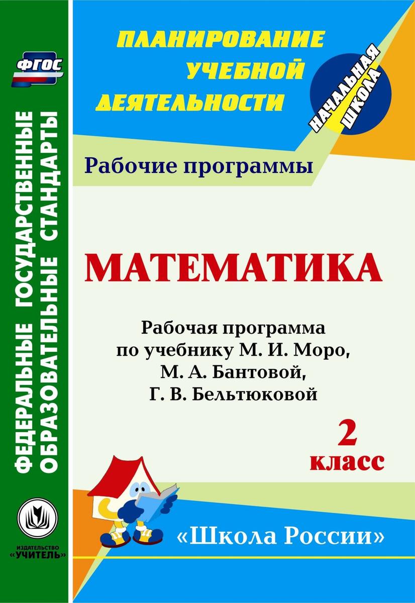 Математика. 2 класс: рабочая программа по учебнику М. И. Моро, М. А. Бантовой, Г. В. Бельтюковой, С. #1