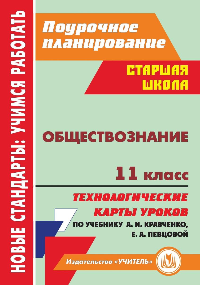 Обществознание. 11 класс: технологические карты уроков по учебнику А. И. Кравченко, Е. А. Певцовой   #1