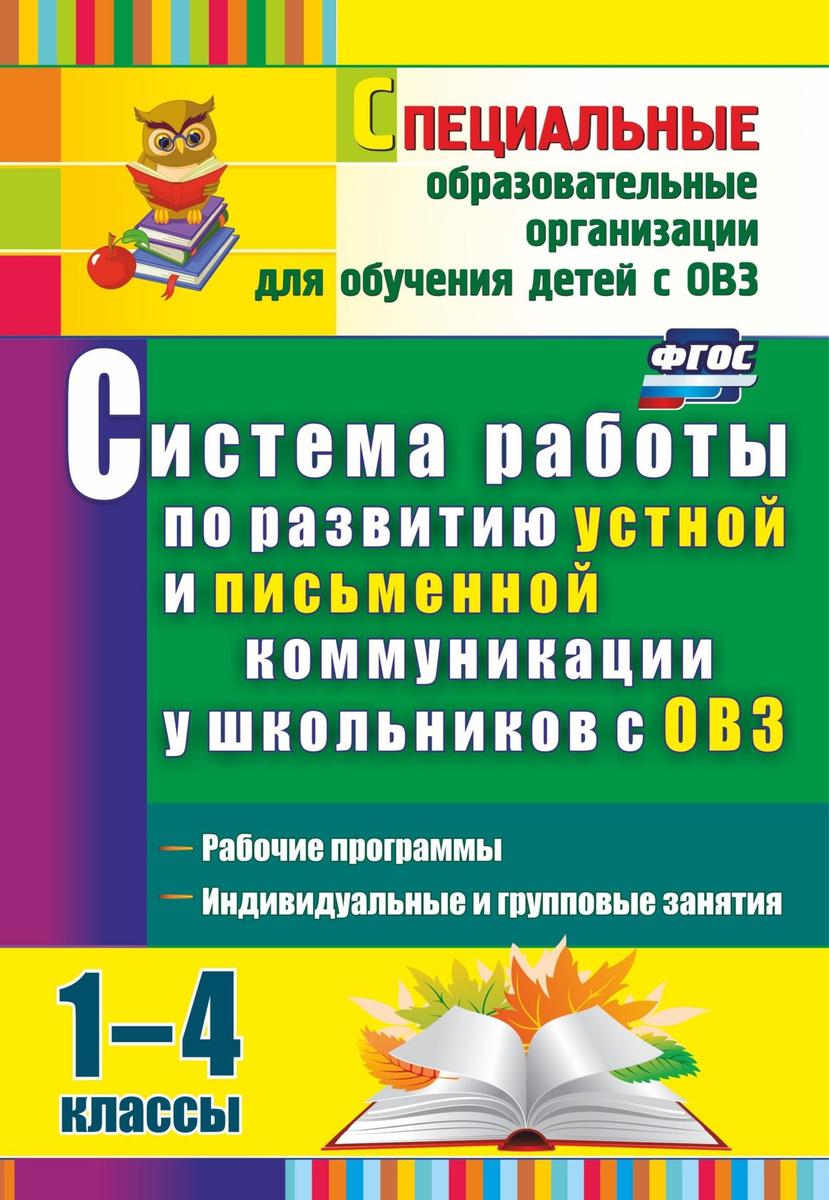 Система работы по развитию устной и письменной коммуникации у школьников с ОВЗ. 1-4 классы: рабочие программы, #1
