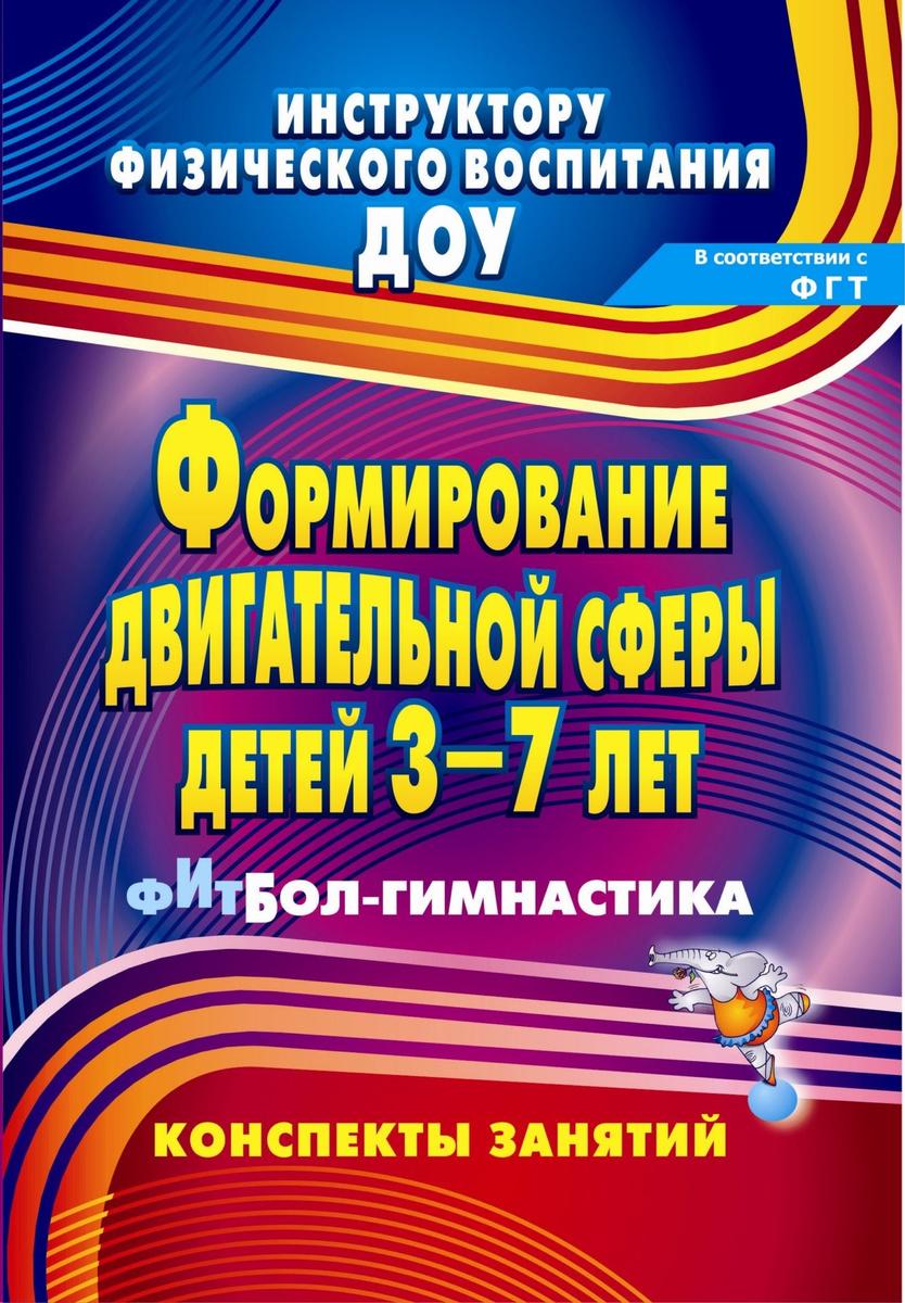 Формирование двигательной сферы детей 3-7 лет: фитбол-гимнастика: конспекты занятий | Соломенникова Наталья #1