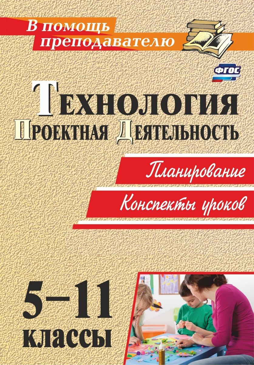 Технология. 5-11 классы. Проектная деятельность: планирование, конспекты уроков   Пономарева Надежда #1