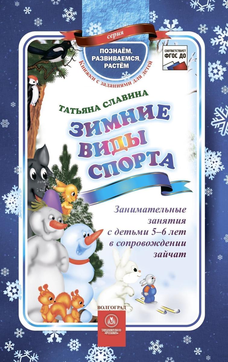 Зимние виды спорта. Занимательные занятия с детьми 5-6 лет в сопровождении зайчат  #1