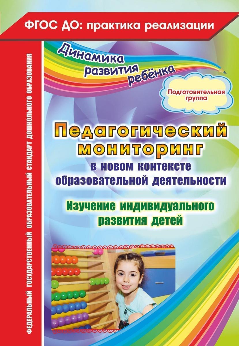 Педагогический мониторинг в новом контексте образовательной деятельности. Изучение индивидуального развития #1
