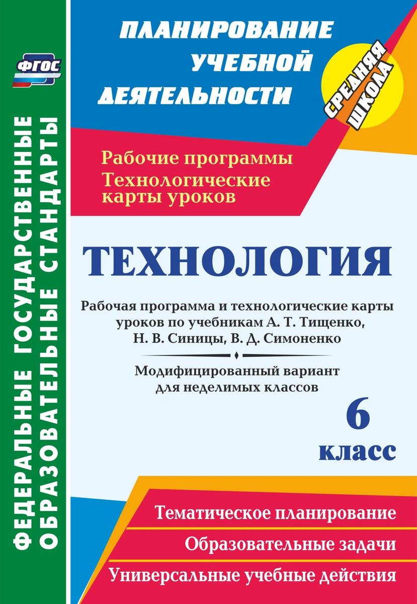 Технология. 6 класс: рабочая программа и технологические карты уроков по учебникам А. Т. Тищенко, Н. #1
