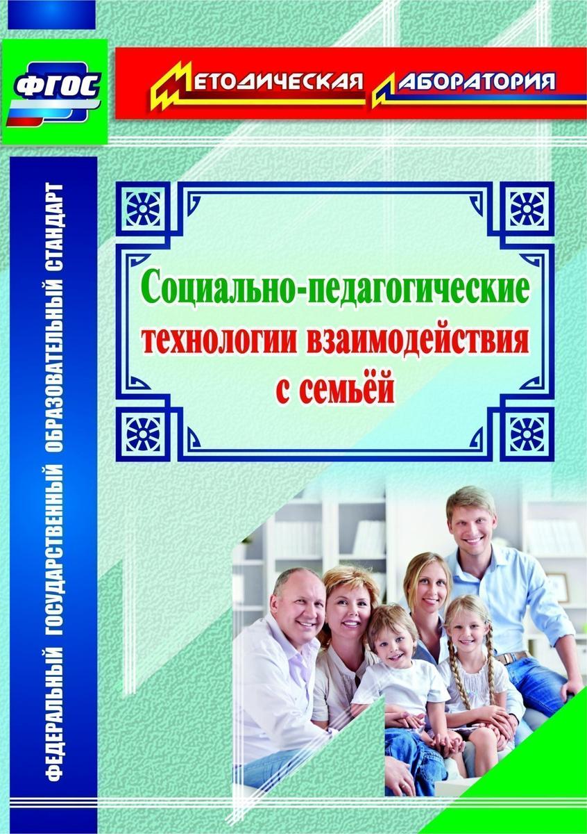 Социально-педагогические технологии взаимодействия с семьей  #1