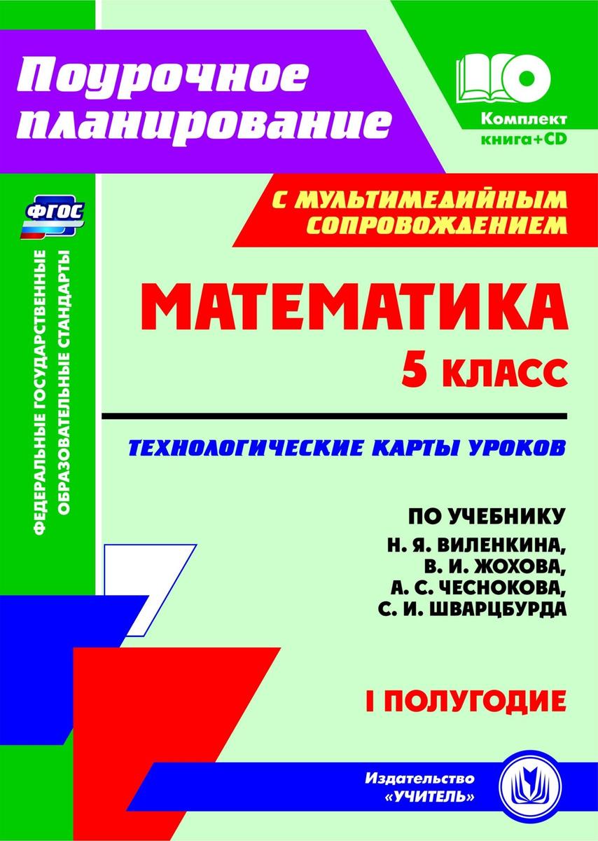 Математика. 5 класс: технологические карты уроков по учебнику Н. Я. Виленкина, В. И. Жохова, А. С. Чеснокова, #1