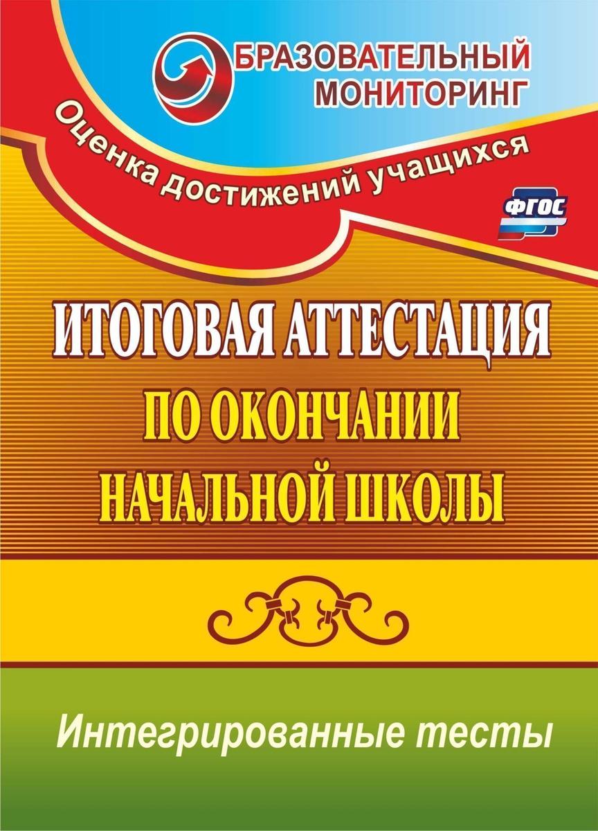 Итоговая аттестация по окончании начальной школы: интегрированные тесты: окружающий мир, русский язык, #1