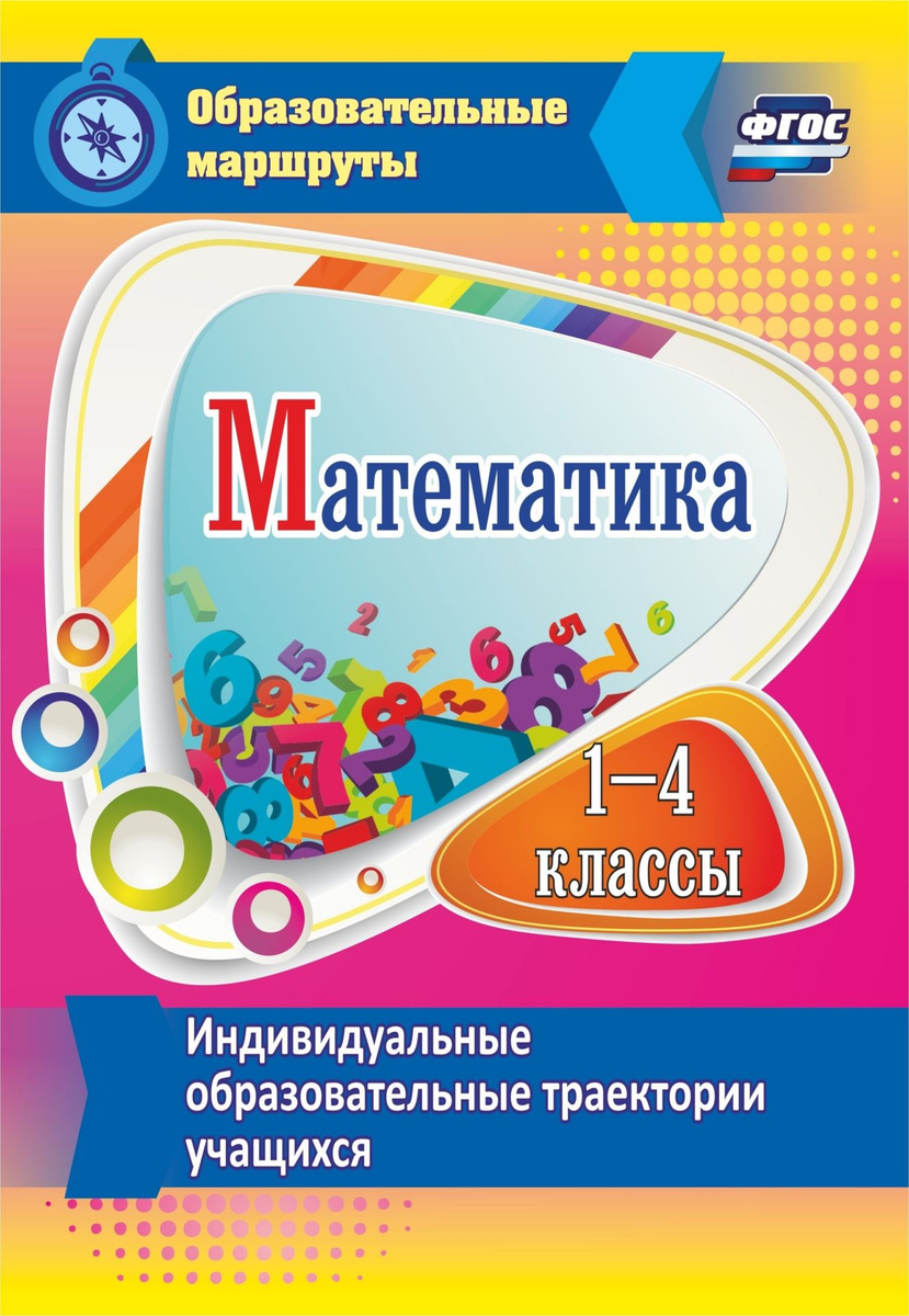 Математика. 1-4 классы. Индивидуальные образовательные траектории учащихся | Арнгольд Ирина Валерьевна #1