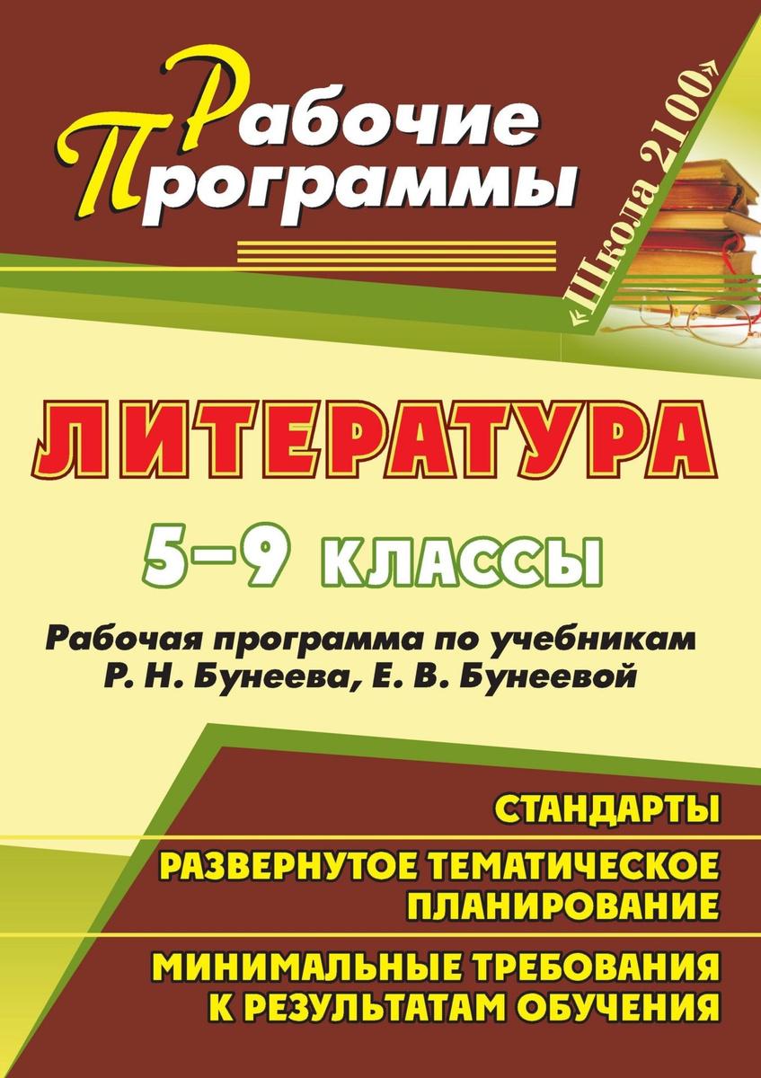 Литература. 5-9 классы: рабочие программы по учебникам Р. Н. Бунеева, Е. В. Бунеевой   Ефремова Любовь #1