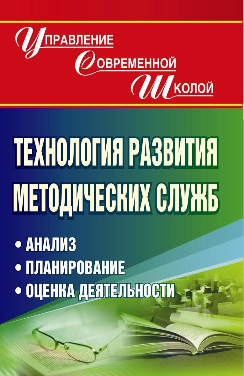 Технология развития методических служб: анализ, планирование, оценка деятельности | Пустовалова Вега #1