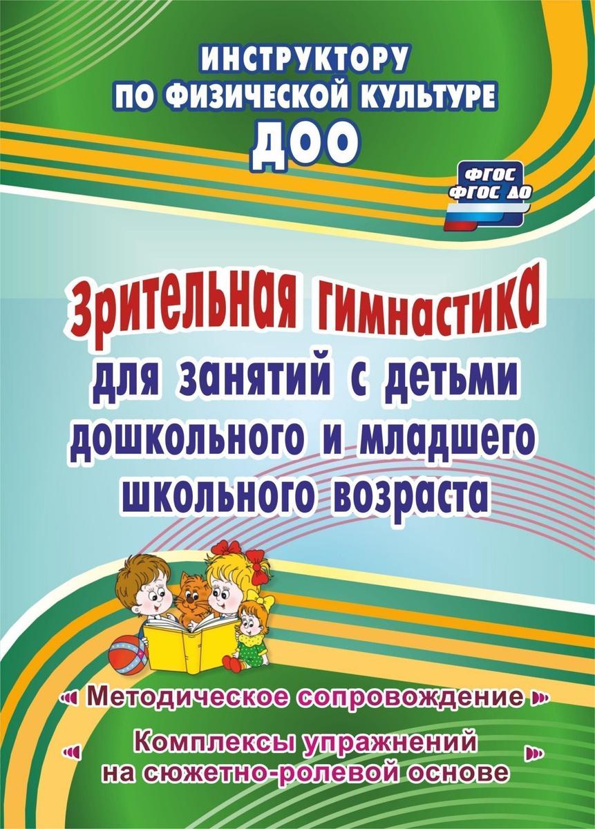 Зрительная гимнастика для занятий с детьми дошкольного и младшего школьного возраста. Методическое сопровождение, #1