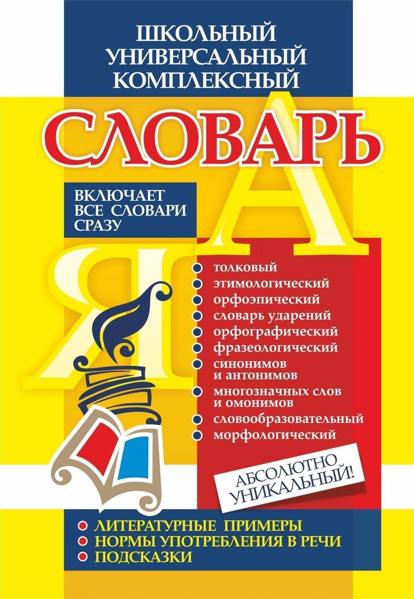 Школьный универсальный комплексный словарь. Все словари сразу: литературные примеры, нормы употребления #1