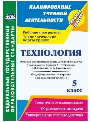 Технология. 5 класс: рабочая программа и технологические карты уроков по учебникам А. Т. Тищенко, Н. #1