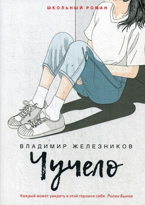 Чучело | Железников Владимир Карпович #1
