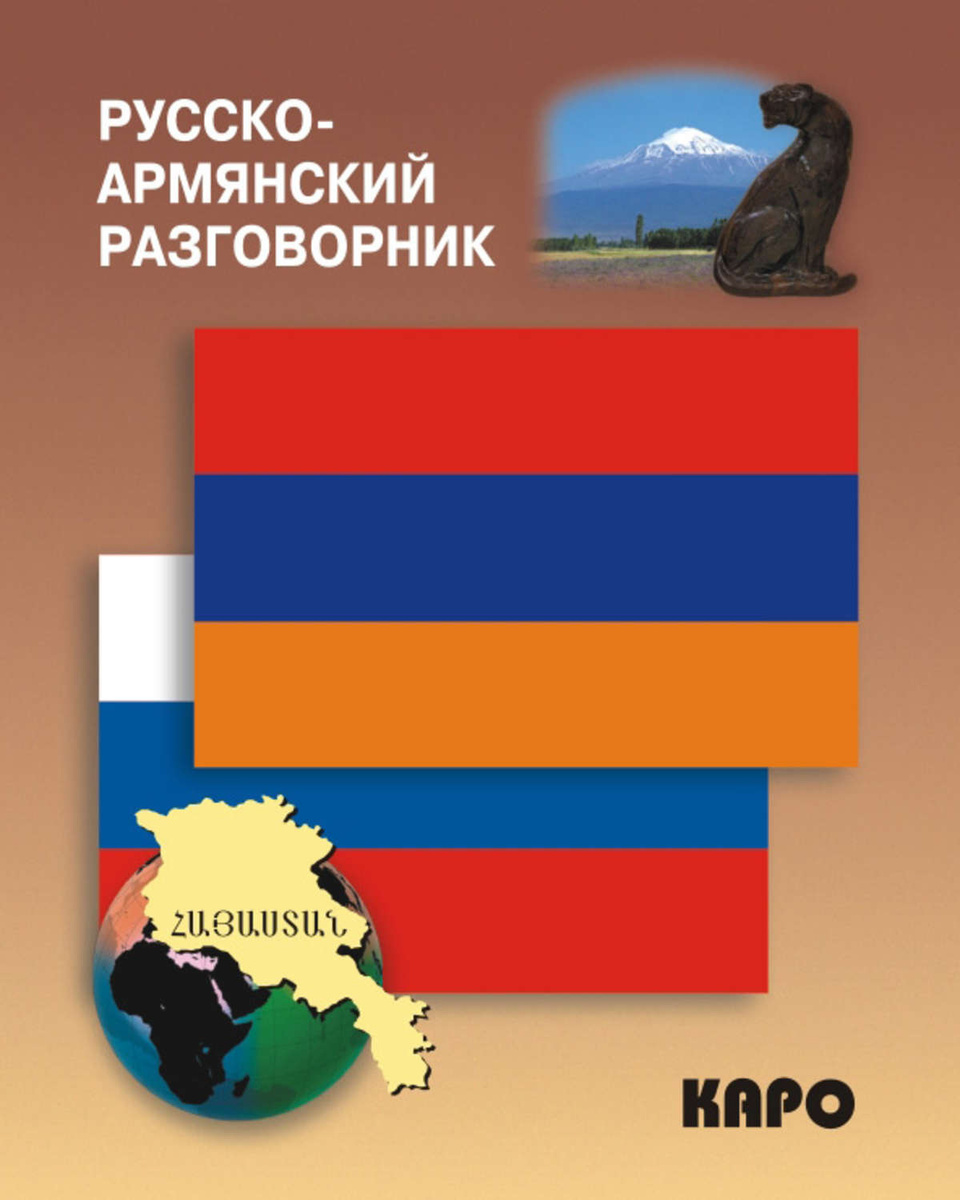 Русско-армянский разговорник русскими буквами о любви
