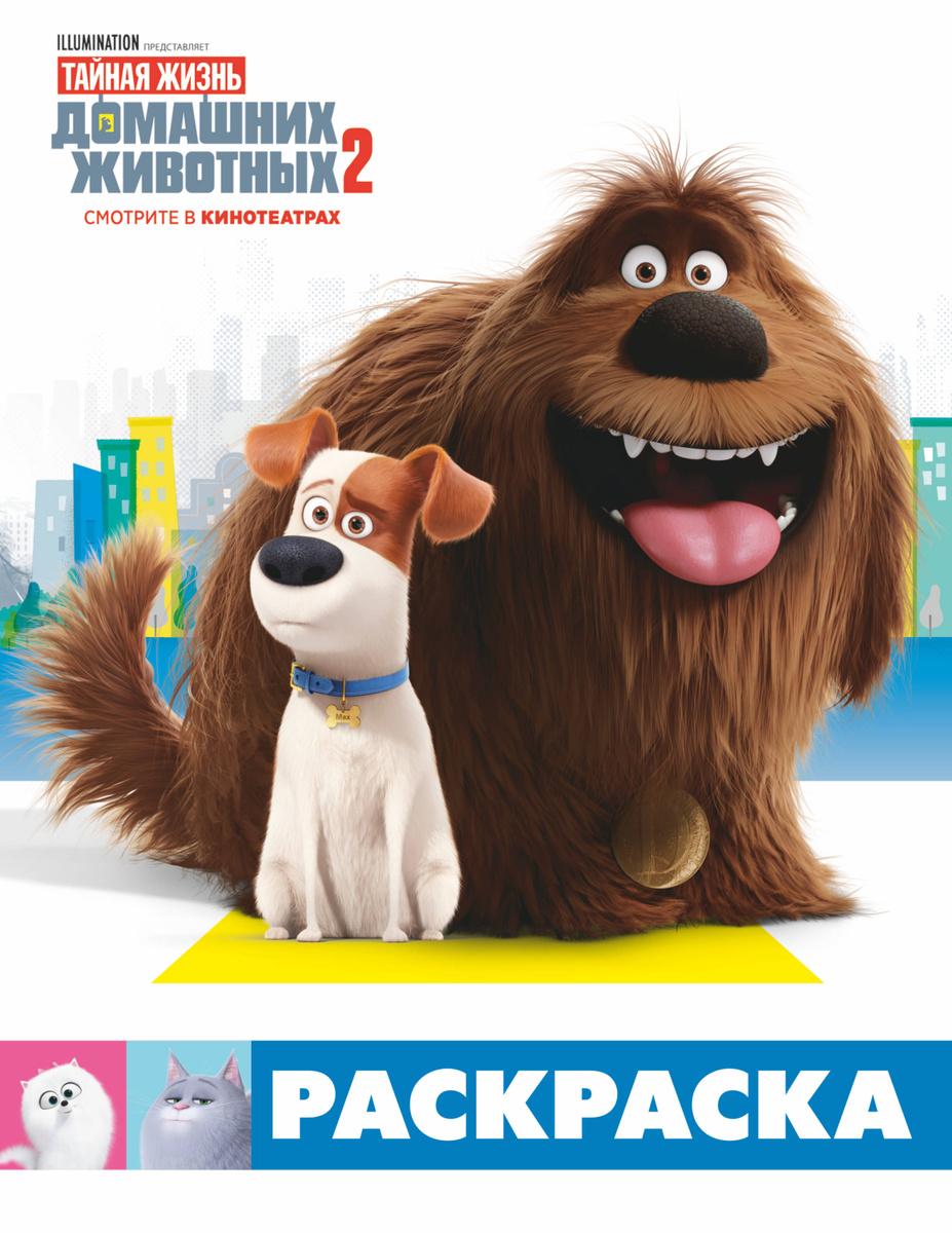 тайная жизнь домашних животных 2 раскраска макс и дюк купить в интернет магазине Ozon с быстрой доставкой