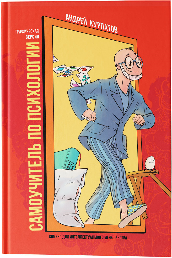 Комикс для интеллектуального меньшинства. Самоучитель по психологии | Курпатов Андрей Владимирович  #1