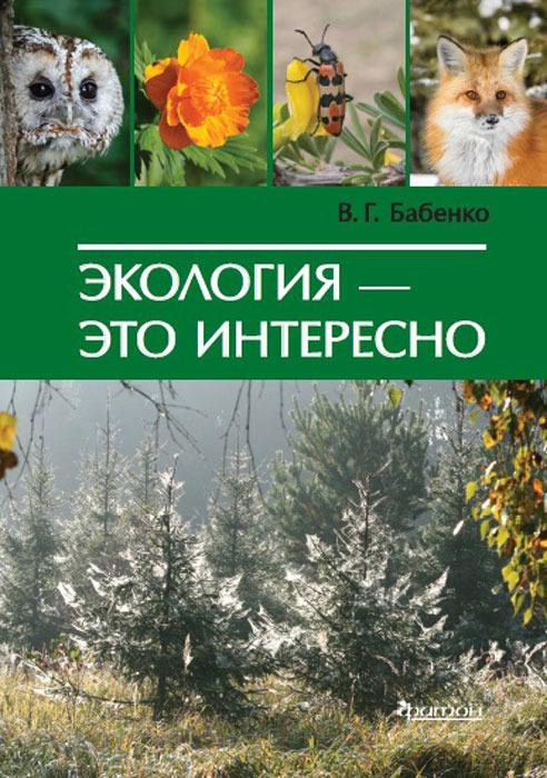 Экология - это интересно | Бабенко Владимир Григорьевич  #1