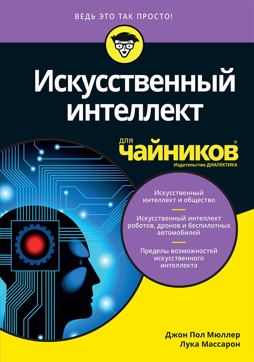 Искусственный интеллект для чайников | Массарон Лука, Мюллер Джон Поль  #1