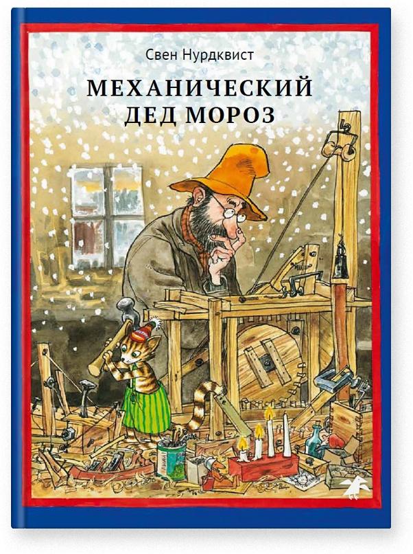 Механический Дед Мороз   Нурдквист Свен #1