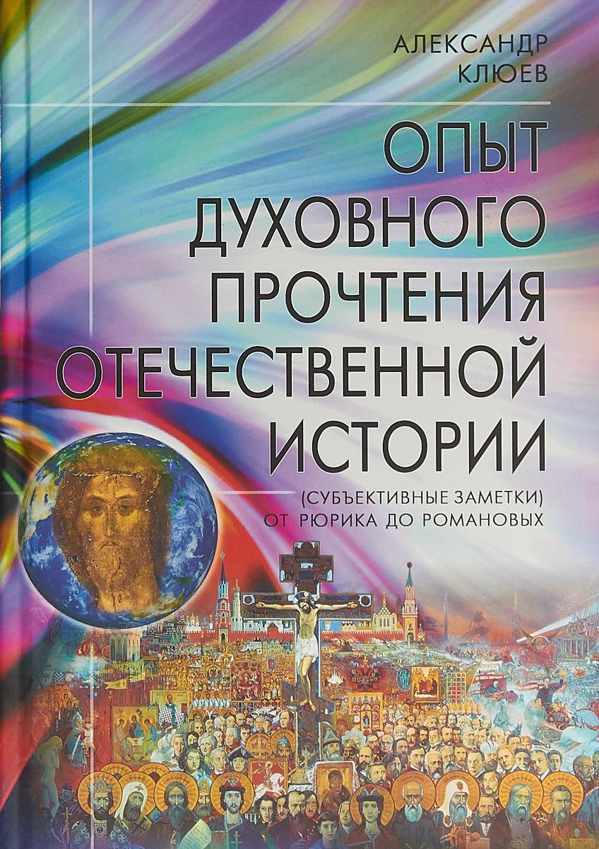 Опыт духовного прочтения Отечественной истории (субъективные заметки). От Рюрика до Романовых   Клюев #1