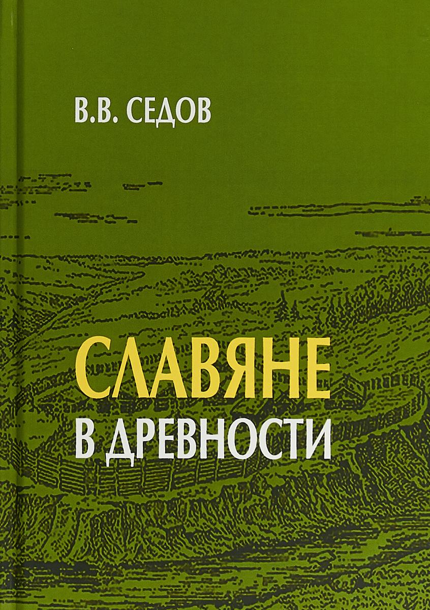 Славяне в древности   Седов Валентин Васильевич #1