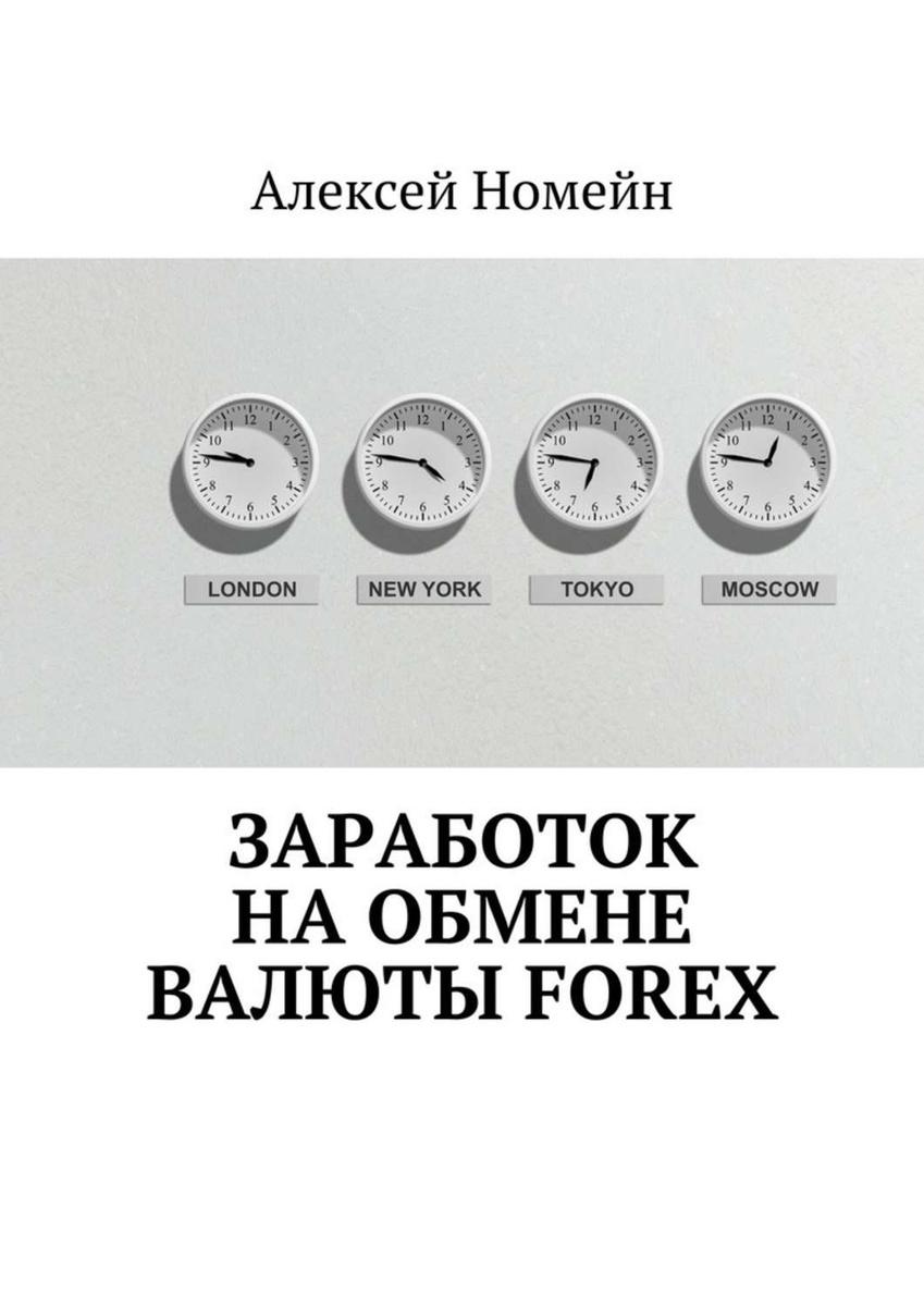 Обмен валюты в москве форекс сеточные стратегии форекс видео