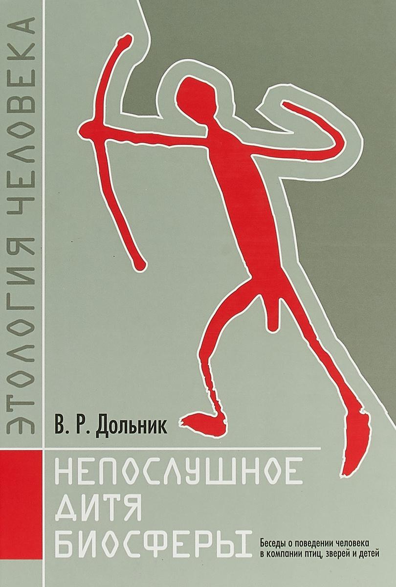 Непослушное дитя биосферы | Дольник Виктор Рафаэльевич  #1