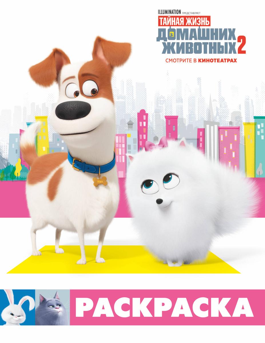 тайная жизнь домашних животных 2 раскраска макс и гиджет купить в интернет магазине Ozon с быстрой доставкой