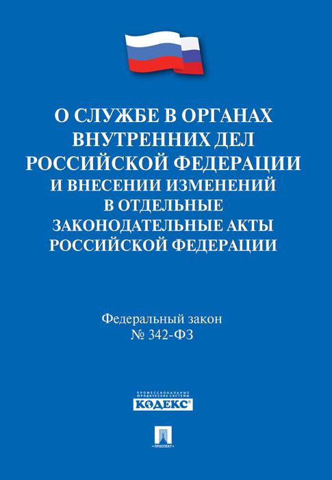 Закона о службе в органах внутренних дел рф