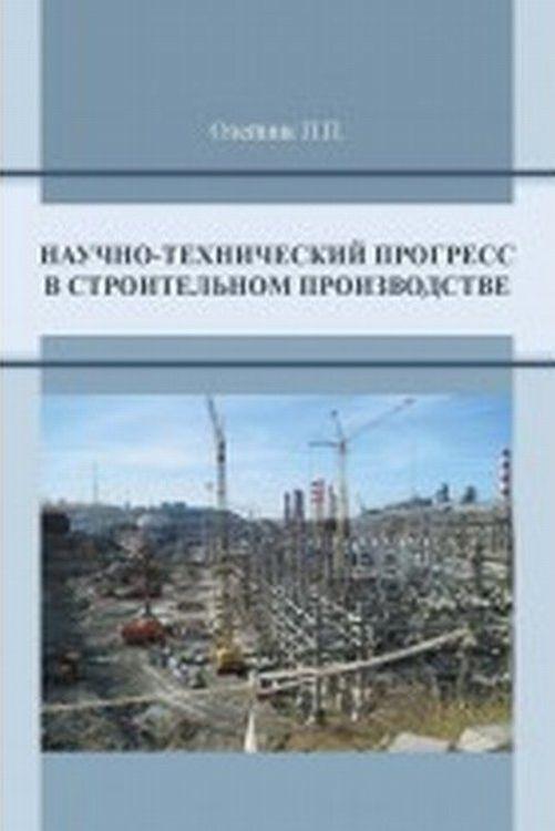 Научно-технический прогресс в строительном производстве   Олейник Павел Павлович  #1