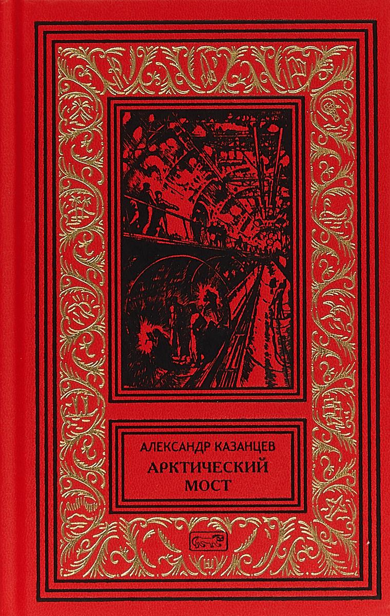 Арктический мост. Обычный рейс | Казанцев Александр Петрович  #1