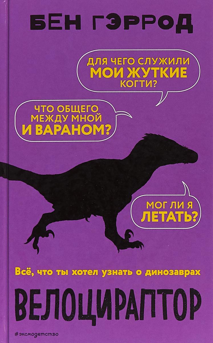 Велоцираптор / So You Think You Know About Velociraptor? | Гэррод Бен #1