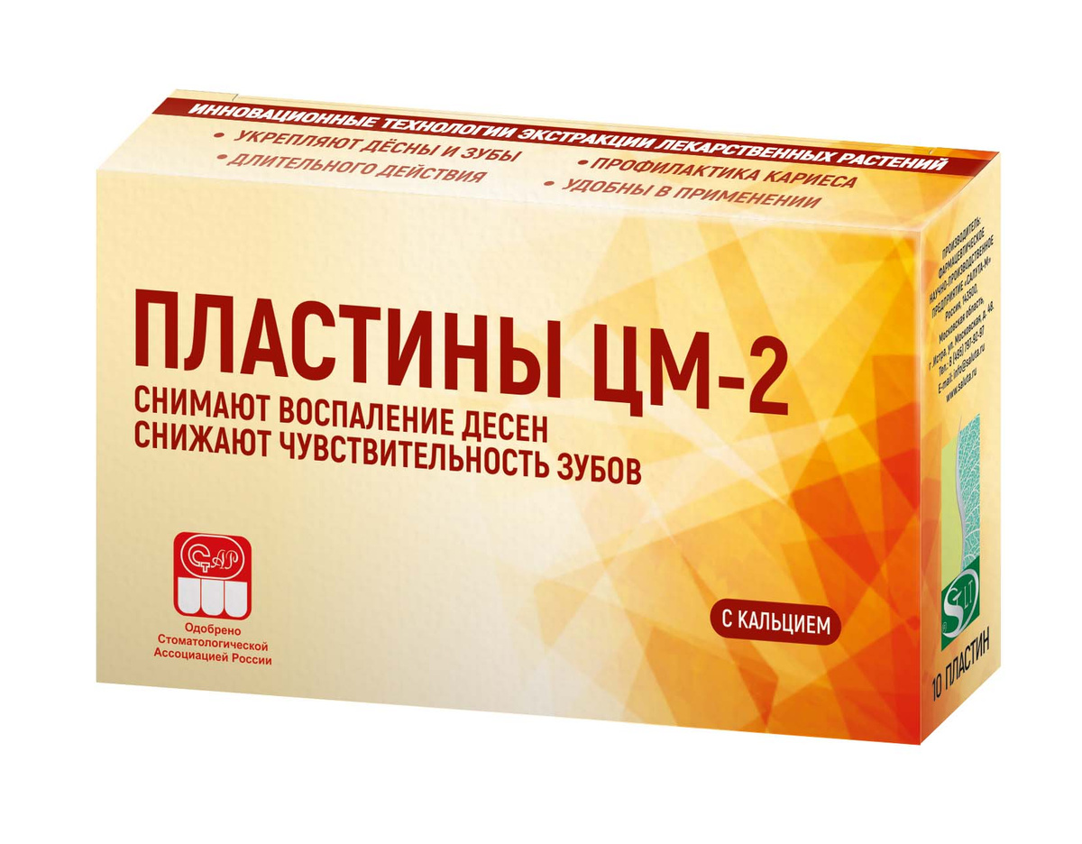 Пластины ЦМ-2 10 шт. #1