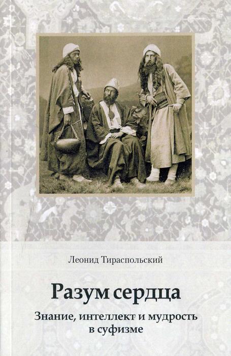 Разум сердца. Знание, интеллект и мудрость в суфизме | Тираспольский Леонид М.  #1