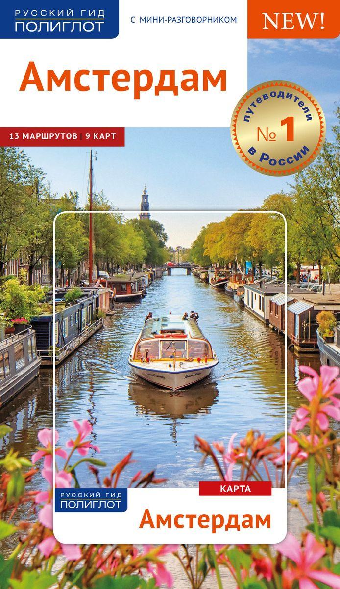 Амстердам. Путеводитель с мини-разговорником   Килиманн Сюзанна, Реттенмайер Кристина  #1