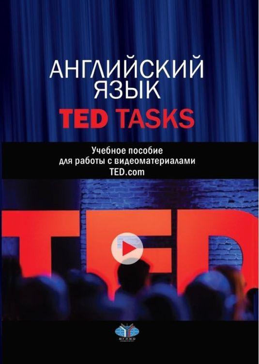 Английский язык. TED Tasks. Учебное пособие для работы с видеоматериалами TED.com | Ефремова Юлия Низамовна, #1